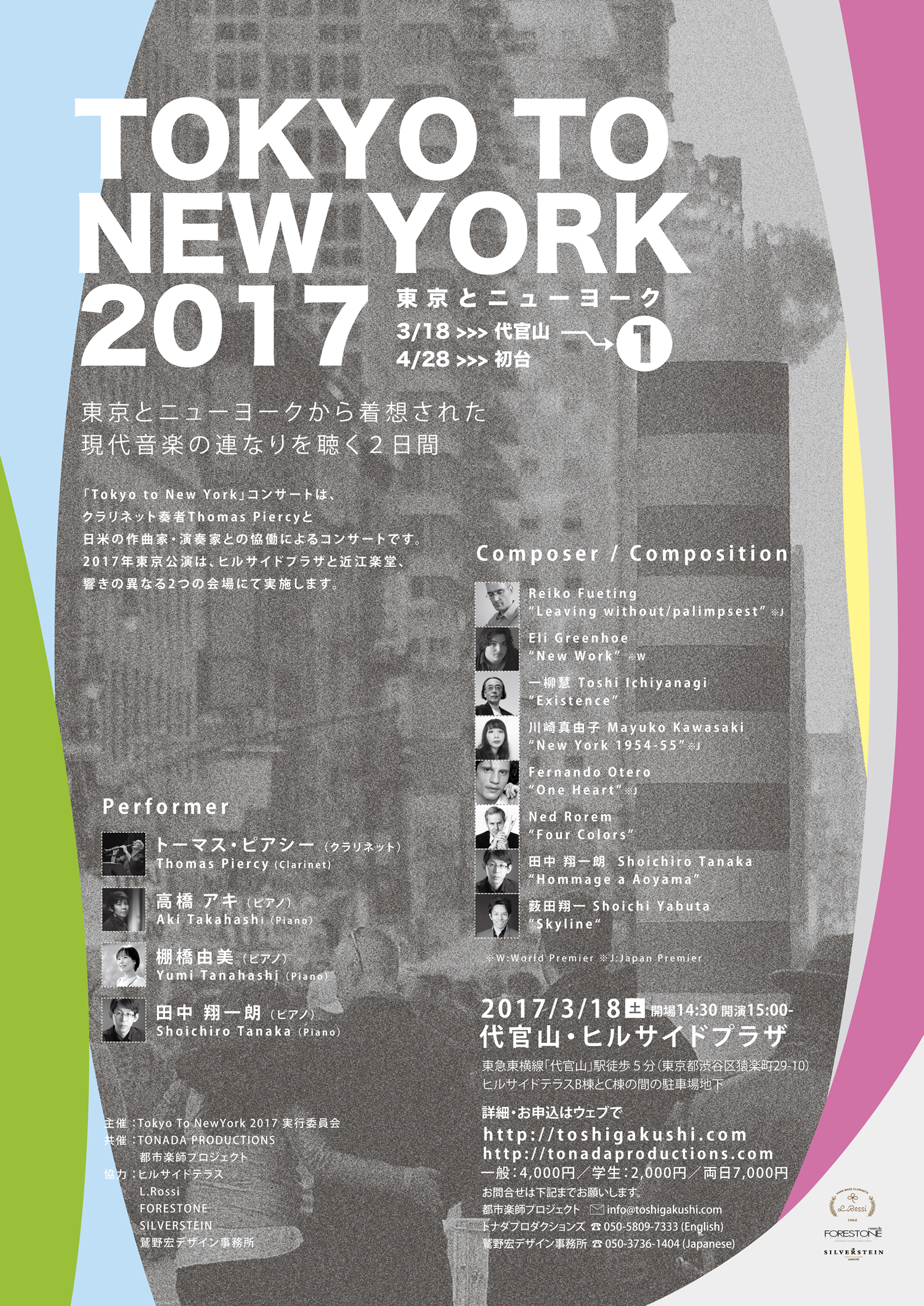 Tokyo To NewYork 2017 3/18